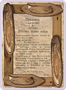 В старославянском поздравления стиле
